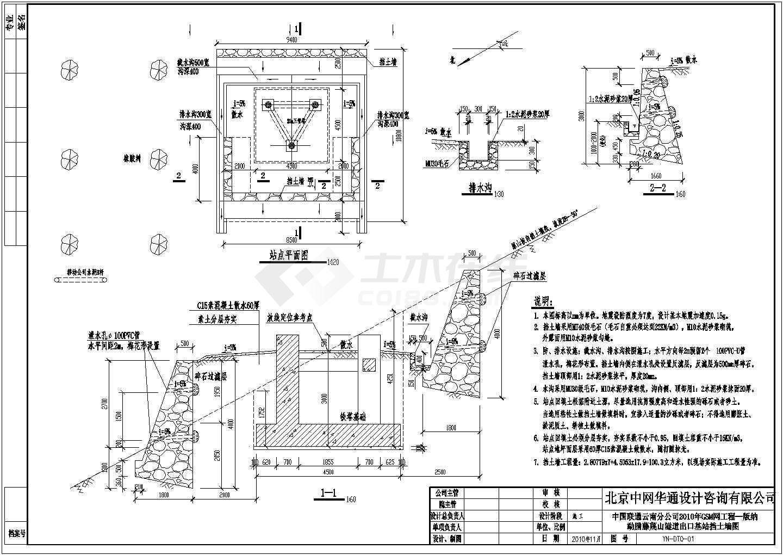 某山区边坡铁塔基础处理方案设计图纸