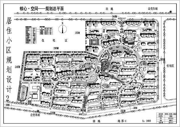 规划毕业设计某居住小区规划总平面图图片
