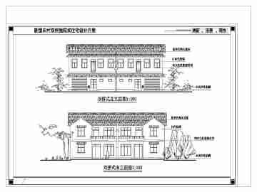 某地两层砖混结构新农村住宅建筑方案设计图