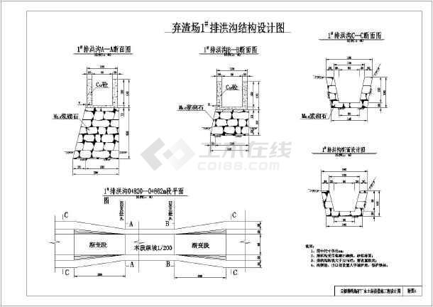 某矿厂水利工程水保设计图纸(全)-图3