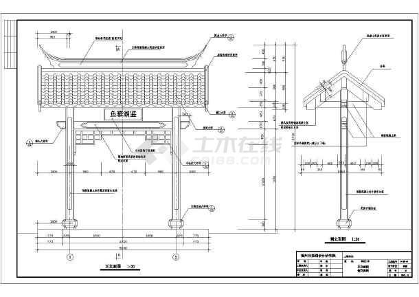 福州西湖公园某仿古垂花门建筑设计施工图
