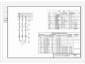 常用标准电机电气一次图控制原理图