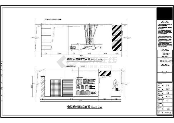某展厅施工平面图