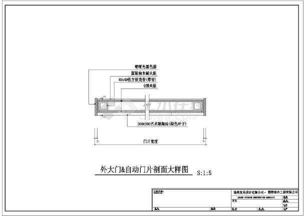 某地二层框架结构足道馆装饰设计施工方案