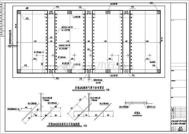 某工程厌氧uasb全套设计施工图纸图片