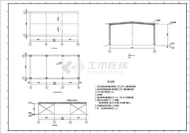某地钢结构车棚施工图