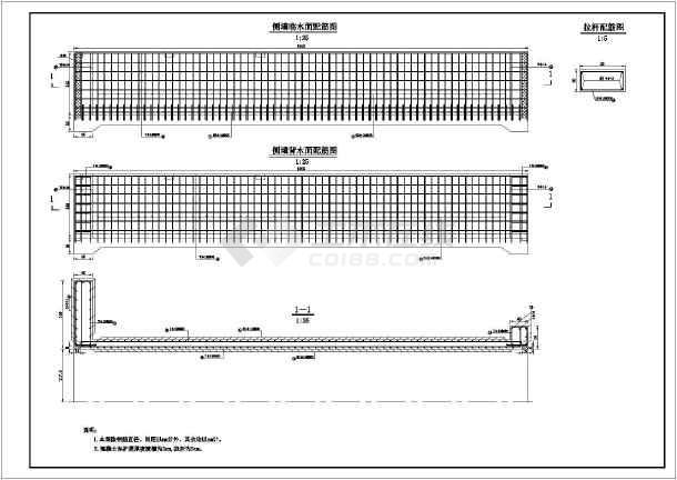 m渡槽结构钢筋图