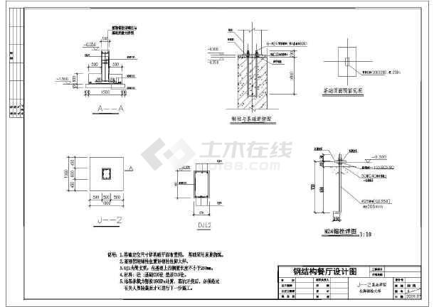 包括结构设计总说明,基础平面图,基础详图,柱脚锚栓平面布置图,柱脚