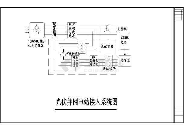 111kw光伏电站光伏阵列接线图