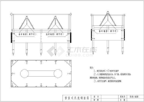 其他桥梁桥涵设计施工图 京杭大运河水工,桥梁基础无底钢套箱施工图