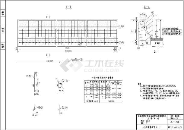 高速公路常用三种防护栏施工设计图