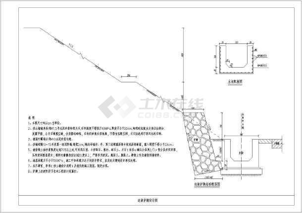 排洪沟设计图(施工详图设计阶段)-图1