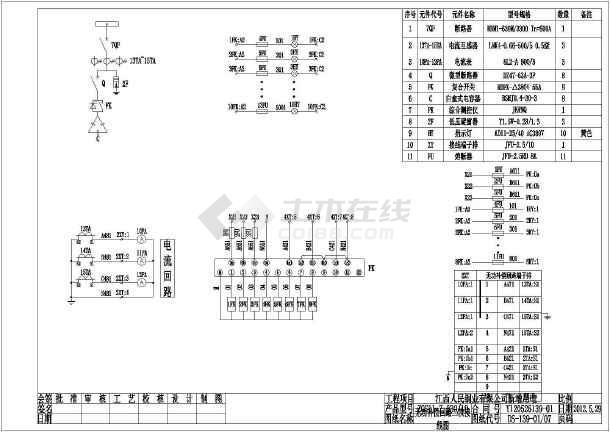 一次系统图,外形尺寸图,低压总进线回路二次接线图,zbw-630/10箱变