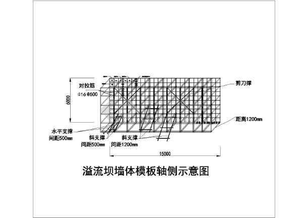 某工程框架剪力墙结构大模板施工方案图