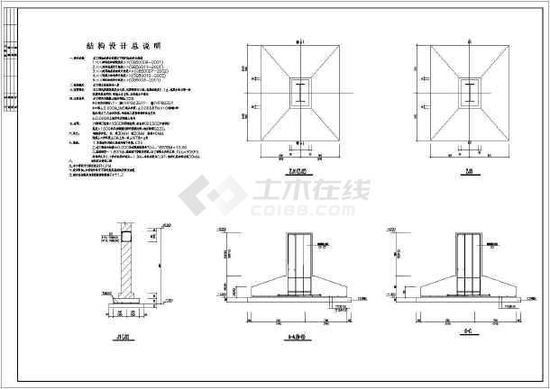 结构图纸包含结构设计说明,基础平面布置图,预埋布置图,屋面结构