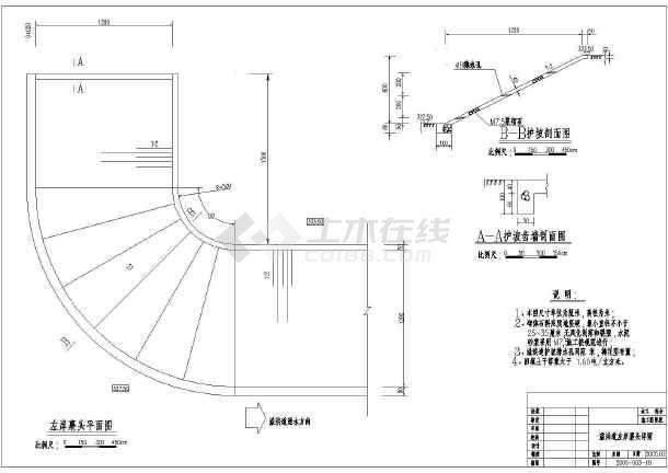 图纸 水利工程设计图 大坝堤防 大坝相关 某水利工程溢洪道及输水洞