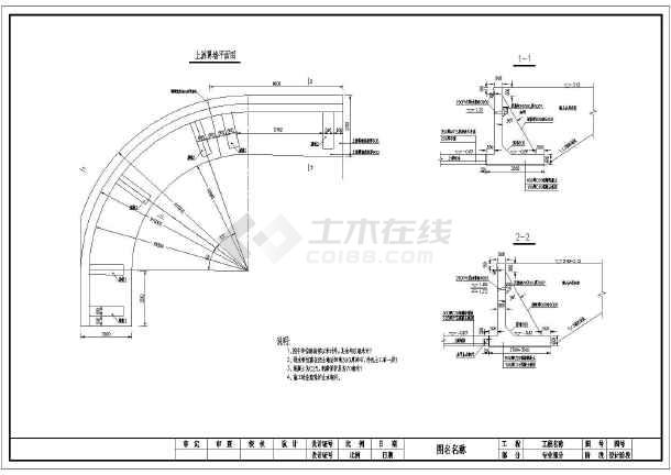 某地工程水闸整体结构设计图纸(施工图设计时使用)