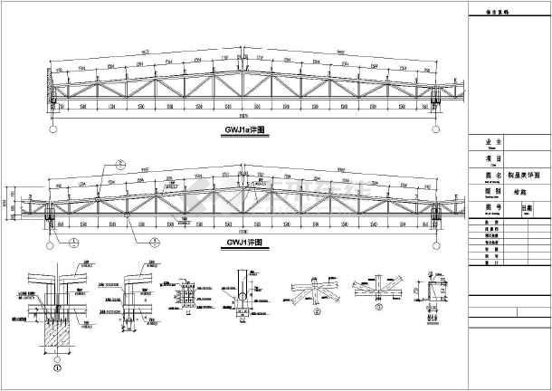 某3连跨20米图纸屋架图纸棉鞋桁架_cad图纸下结构爱心钢管中间打图片