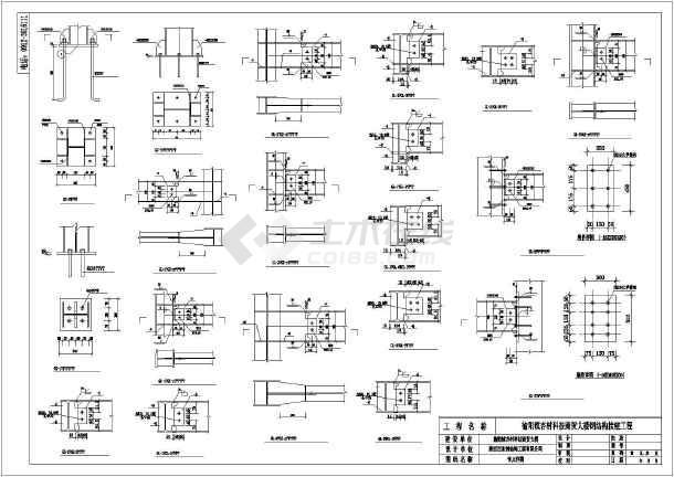 榆林市钢结构接建商贸大厦工程建筑结构施工图