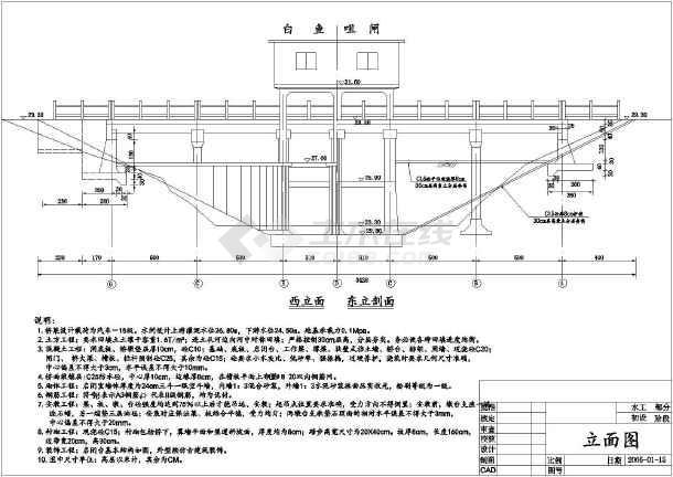 某地区水利工程水闸及其附属结构施工图