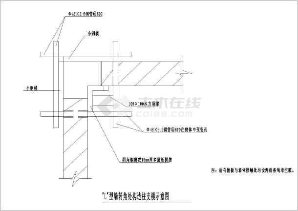施工技术方案节点详图-图2