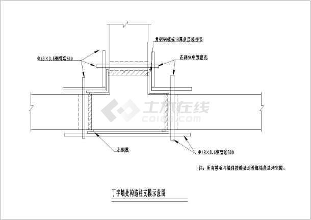 施工技术方案节点详图-图3