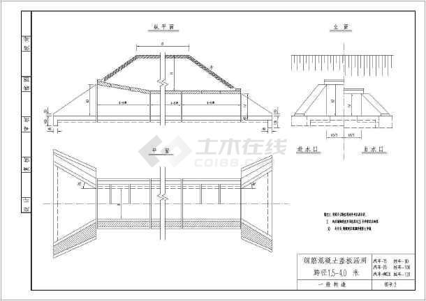 某工程钢筋混凝土盖板涵洞标准结构钢筋图-图1