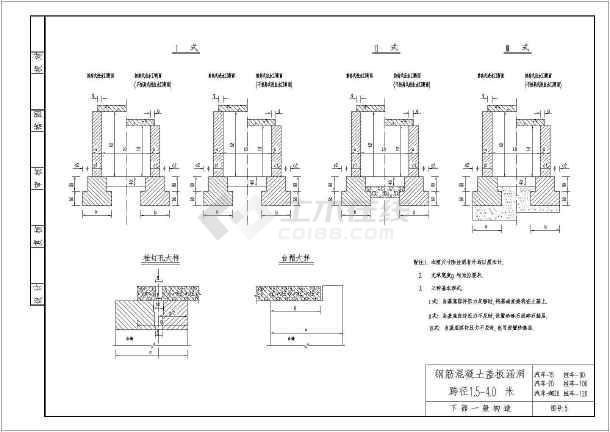 图纸包含:钢筋混凝土盖板涵洞跨径1.5-4.