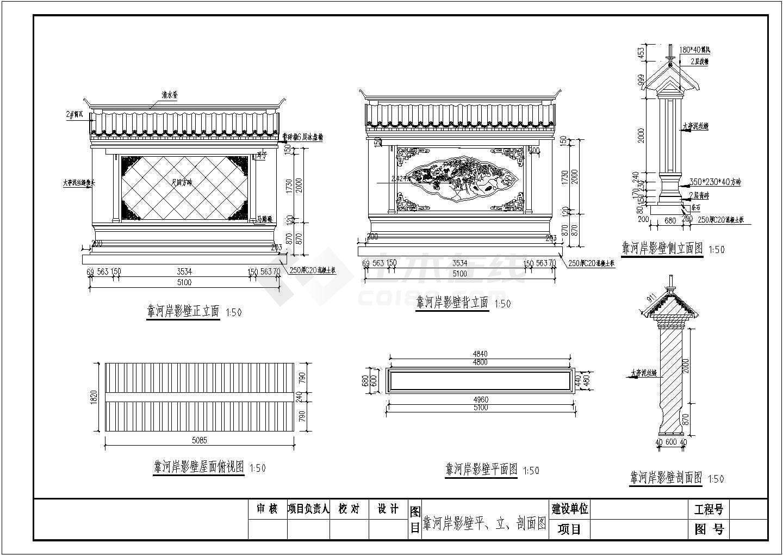 某地古建筑影壁设计施工图_cad图纸下载-土木在线