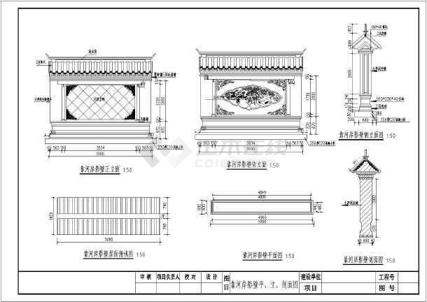 求四合院平面图 立面图 室内 室外图