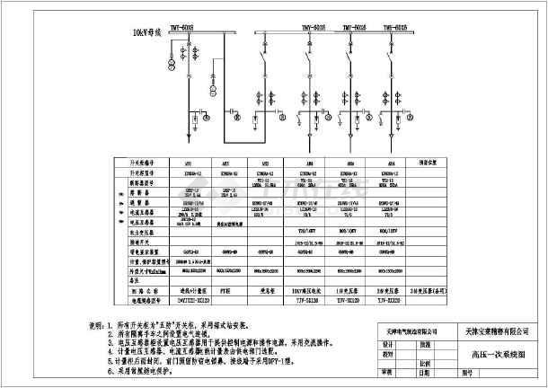 高压变压器接线图