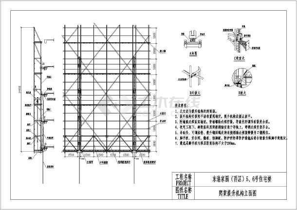某地商业楼脚手架插入v图纸图纸catia怎么安装图纸图片