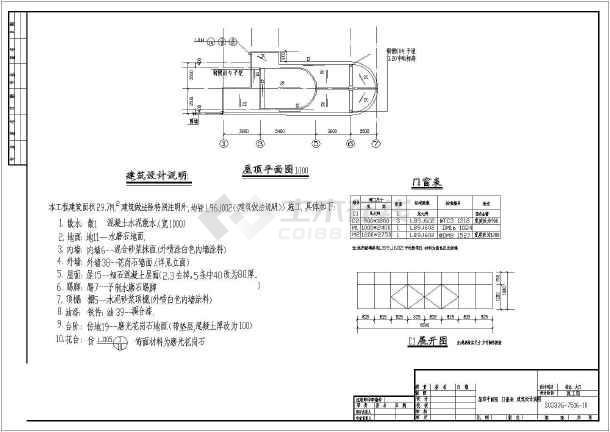 某传达室,大门建筑结构设计施工图
