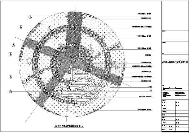 图纸内容包括:a区次入口圆形广场铺装索引图,a区次入口圆形广场定位