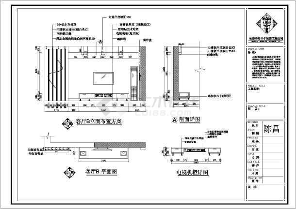 图纸 装修设计 家装设计 三室两厅装修图 某地三室两厅一厨两卫住宅
