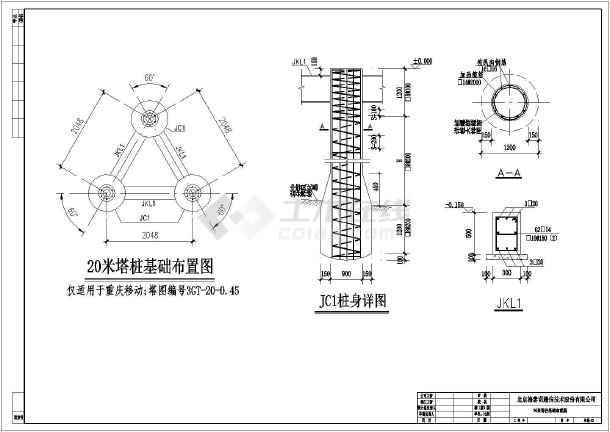 重庆地区20、30、40米v基础基础铁塔土建基站若角bac=角cad图片