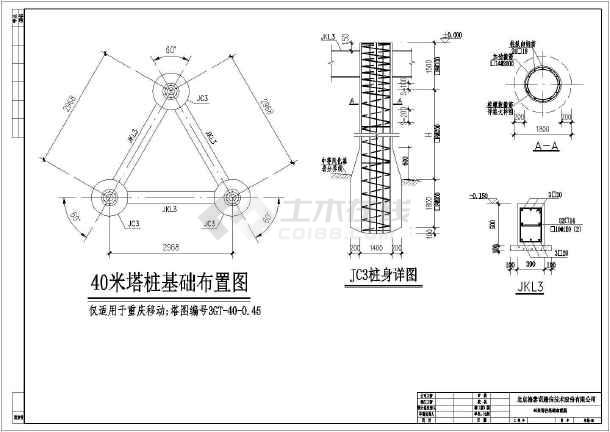 重庆地区20、30、40米v基础基础图案铁塔土建cad基站开炸图片