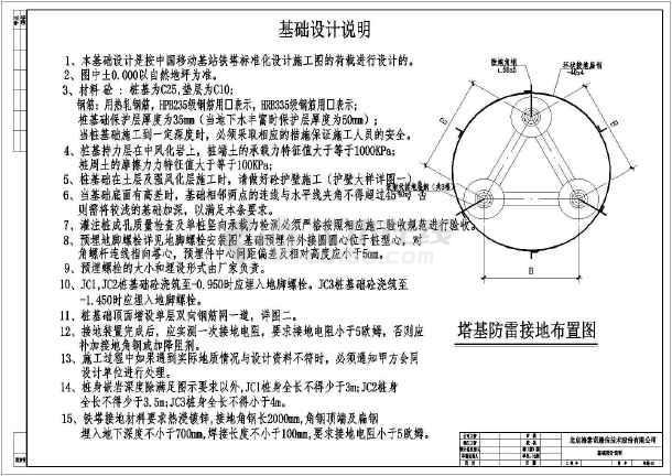重庆地区20、30、40米移动铁塔图纸楼层基站寝室土建的布线综合基础图片