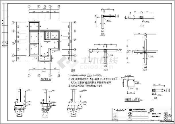 剖面图,女儿墙大样,挑檐大样,结构总说明,基础平面图,基础大样,构造柱
