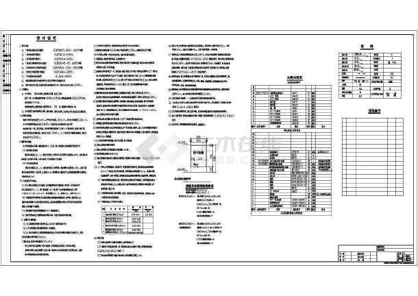 【湖南】某酒店式公寓给排水设计图纸-图1