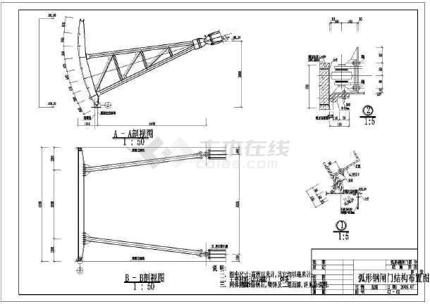 某水库弧形钢闸门全套技施阶段设计图