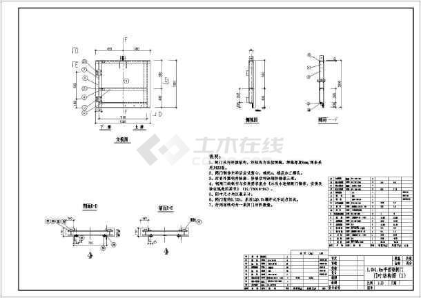 面钢闸门结构图