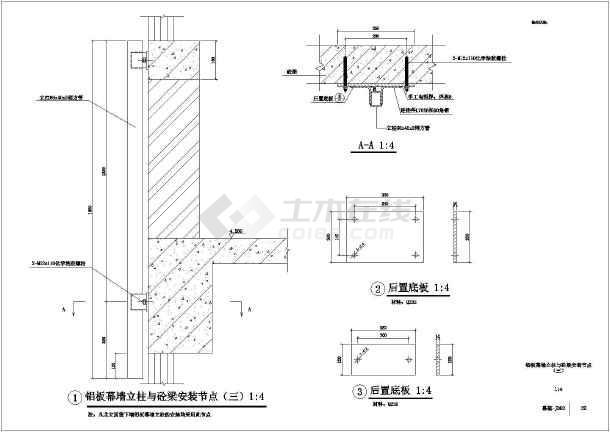 经典的铝板幕墙结构连接节点详细施工图