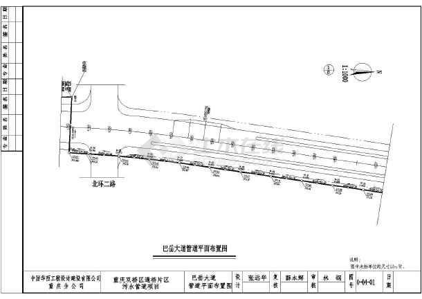某城市道路污水排水管道工程设计图