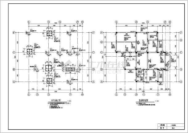 某别墅三层混凝土框架结构全套施工图