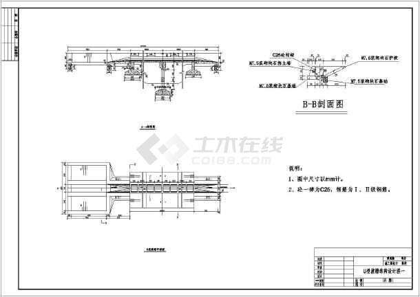 某水利工程技施阶段某u型渡槽结构钢筋图