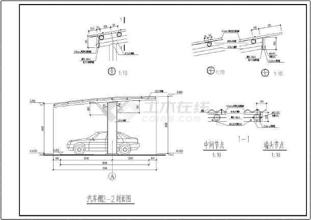 某自行车棚汽车棚建筑结构方案图纸