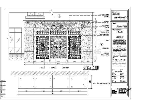 昆明某中式茶楼室内装修设计施工图