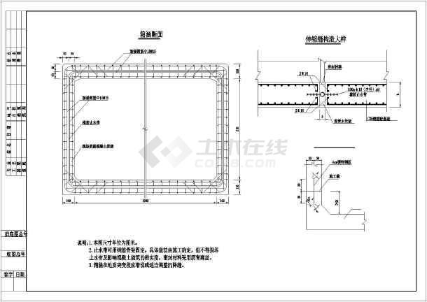【四川】某地钢筋混凝土箱涵结构施工图纸