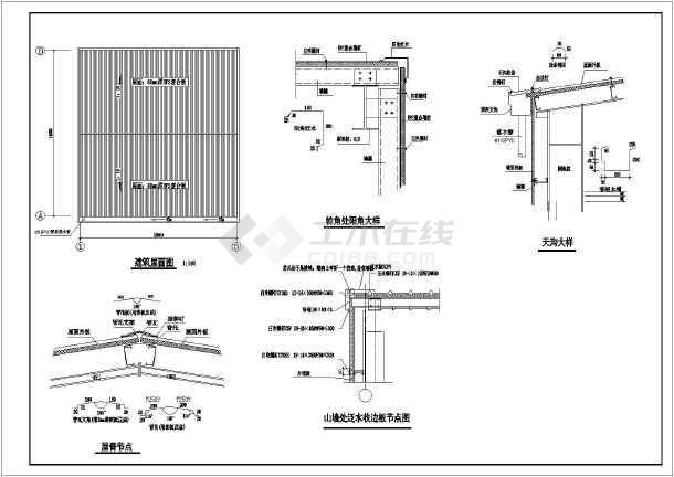某房屋屋顶加层小钢屋架结构设计施工图